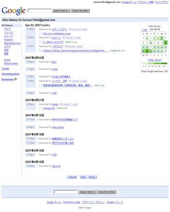 websearch-rireki.jpg
