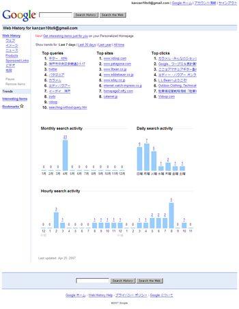 websearch-trend.jpg